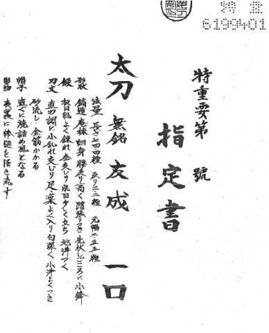 tokubetsu_juyo_Token_Shiteisho.jpg