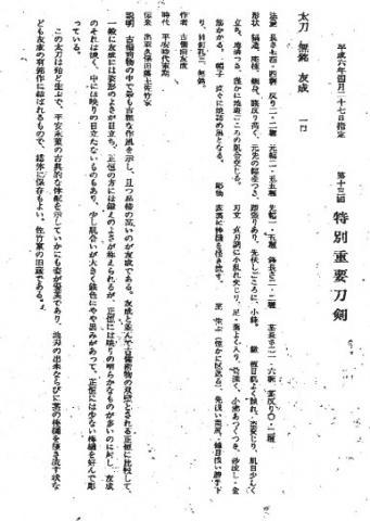 tokubetsu_juyo_shiteisho4.jpg