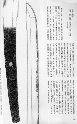 Ko Aoe oshigata.jpg