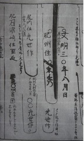 Mitsuyo.JPG