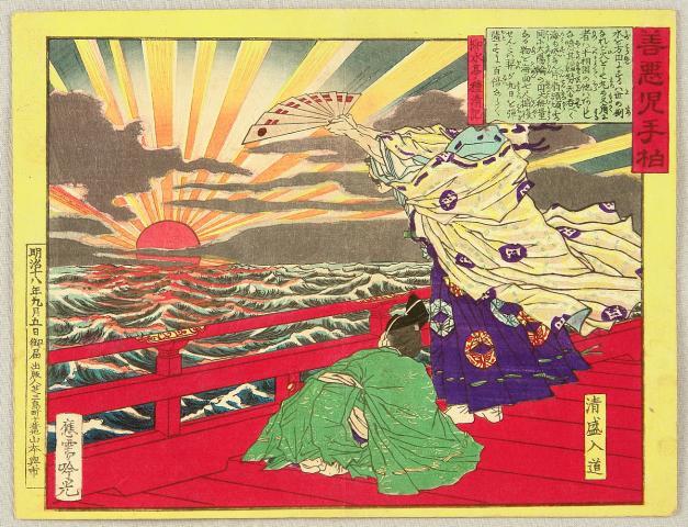 The flag of the Asahi.jpg