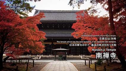 Nanzen-ji.jpg
