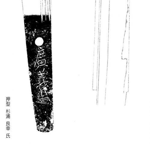 oshigata hiroyoshi.jpg