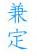 nome corrisp in katana kanesada.jpg