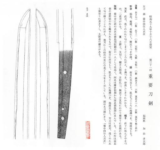 Sadatsugu~1368.jpg