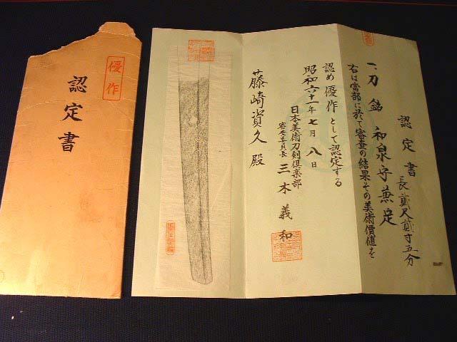 Japanese_Samurai_Sword_Papered_Katana_Kanesa.jpg