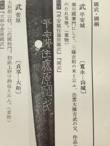 Kunikane Fujishiro.jpg