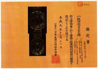 tsuba-2ume1121.jpg