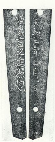 Sakakura Terukane (Fujishiro).jpg