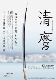 kiyomaro.jpg