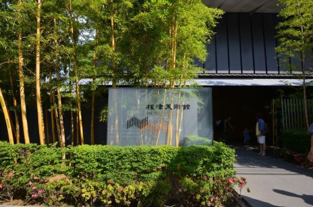 Aoyama-Nezu-Museum-6-1024x676.jpg