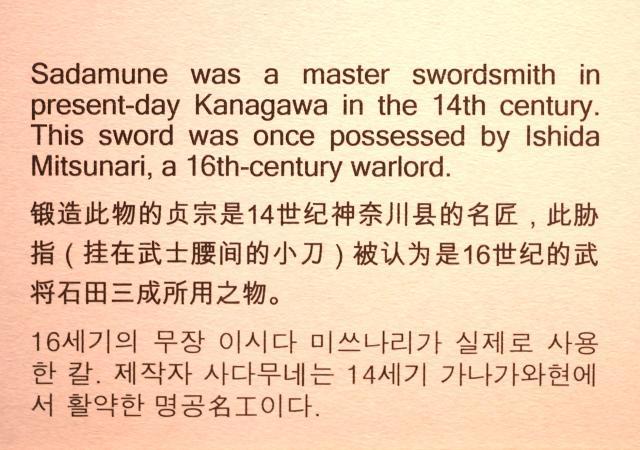 Ishida Sadamune 1.JPG