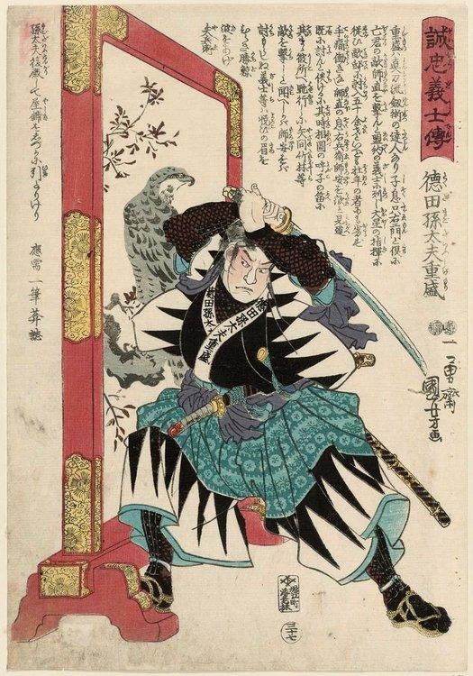 Tokuda Magodayû Shigemori.jpg