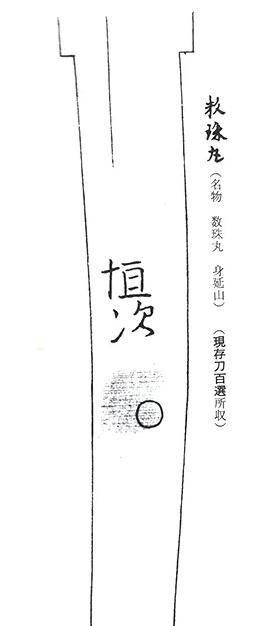 tsunetsugu_o.png