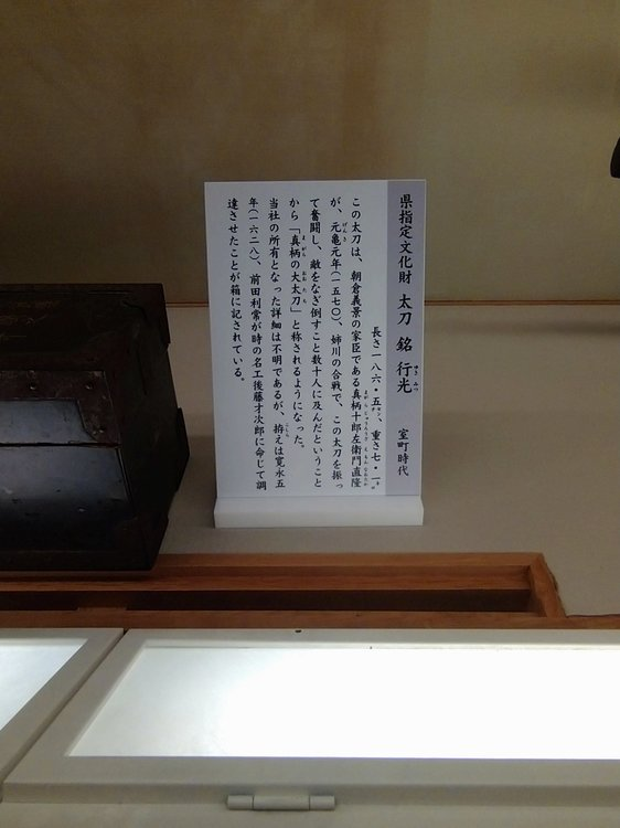 yukimitsu (2).JPG