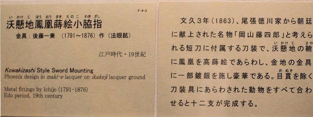 okayama_Koshirae.jpg